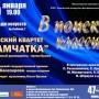 """афиша концерта """"В поисках классики"""""""